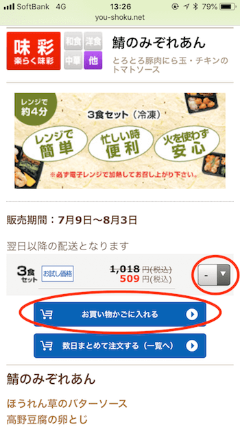夕食ネットお試しセットの注文方法