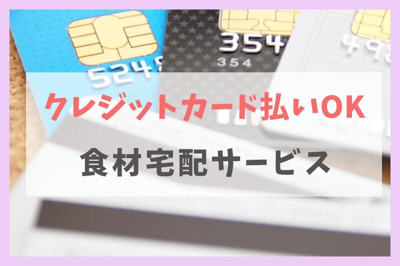 クレジットカード払いOKの食材宅配
