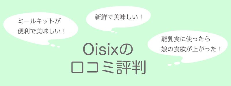 オイシックスの口コミ