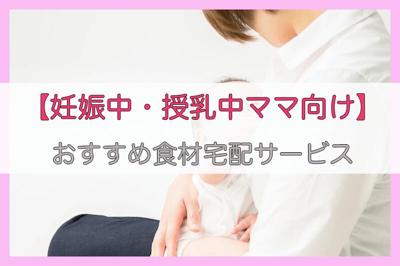 妊娠中・授乳中向け食材宅配