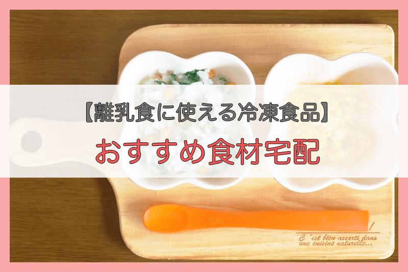 離乳食向け冷凍食品