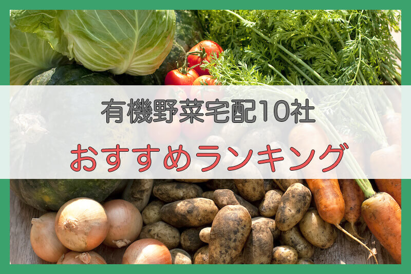 有機野菜宅配おすすめ