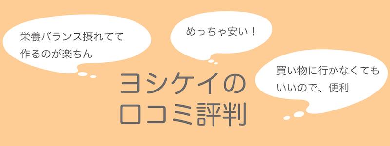 ヨシケイ夕食ネットの口コミ評判
