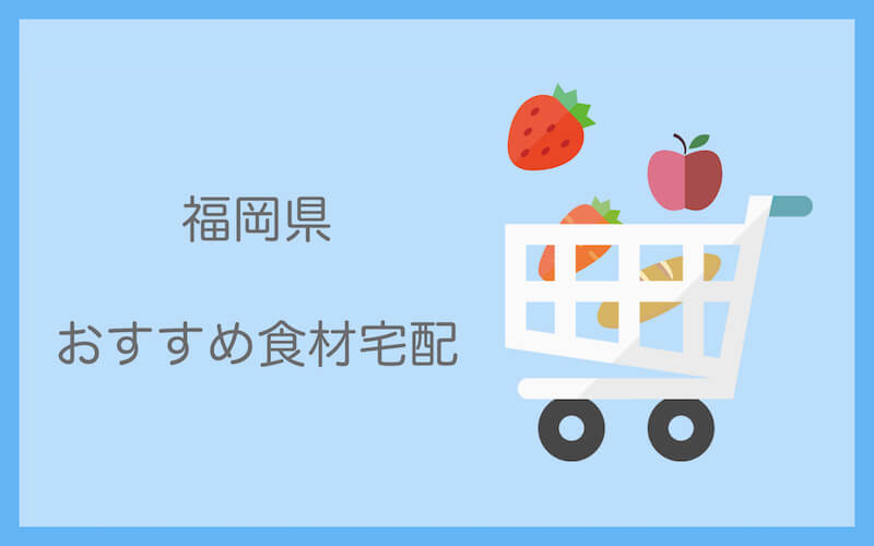 福岡県の食材宅配