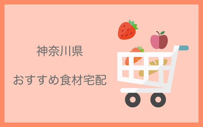 神奈川県の食材宅配