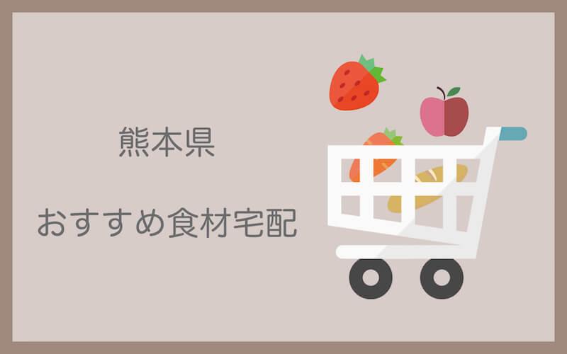 熊本県の食材宅配