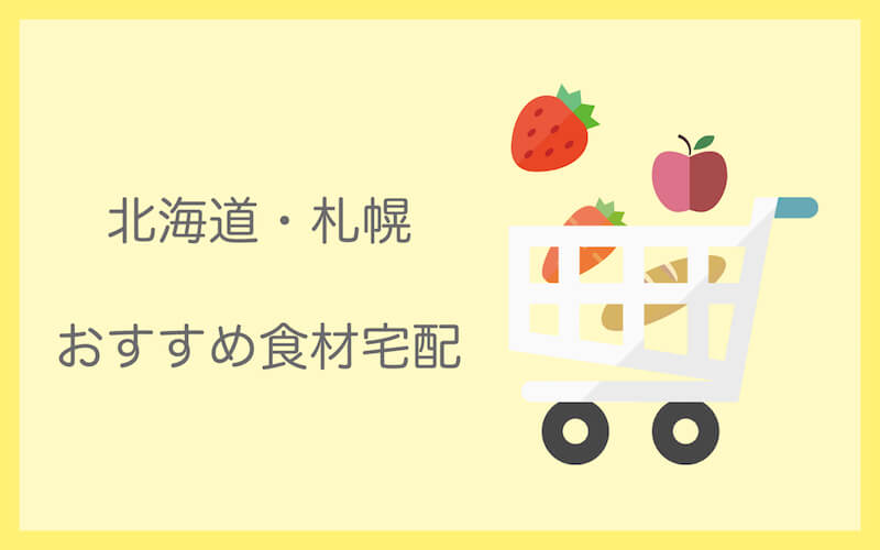 札幌の食材宅配