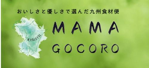 ママゴコロ